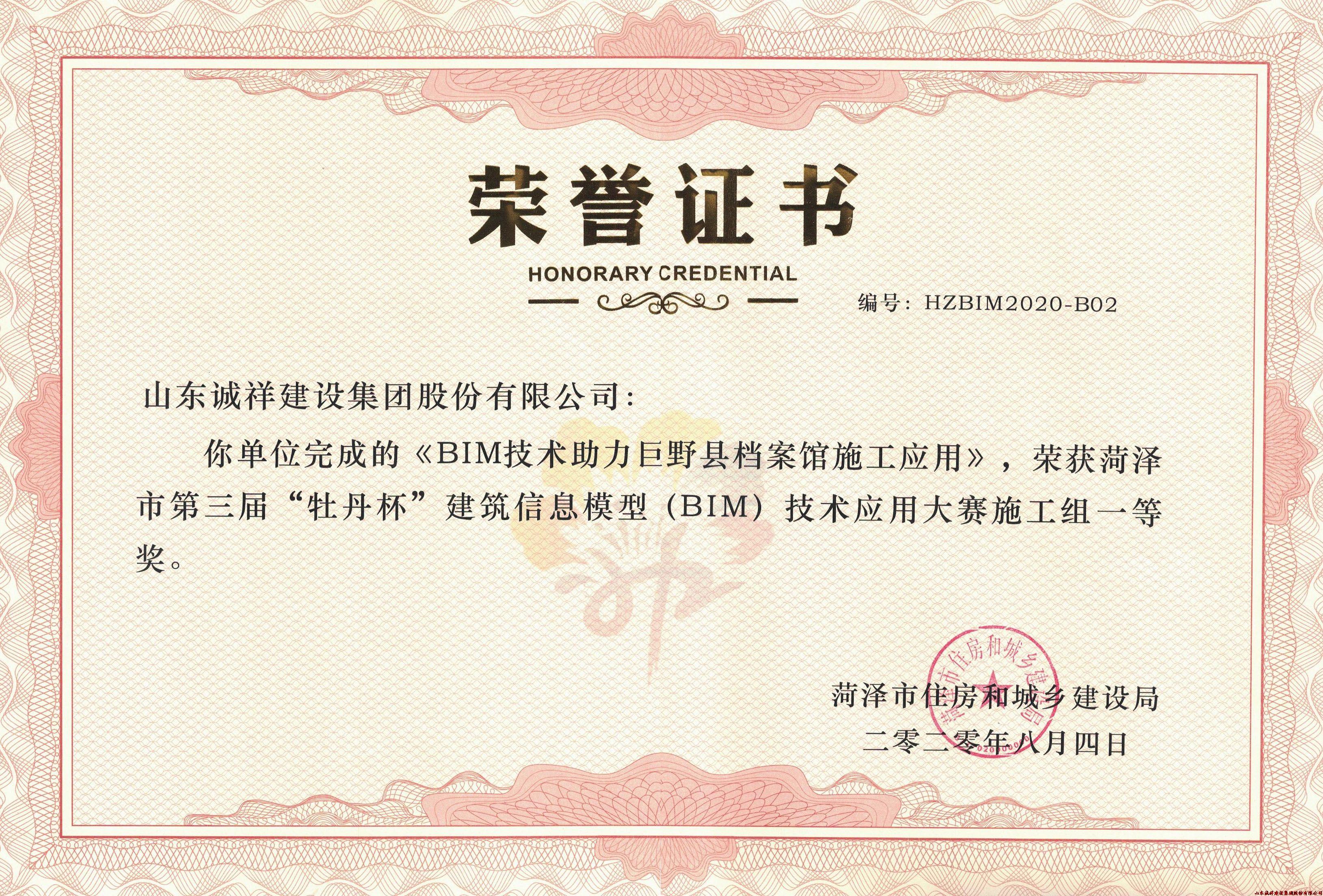 """喜讯!公司荣获菏泽市""""牡丹杯""""BIM大赛两项"""